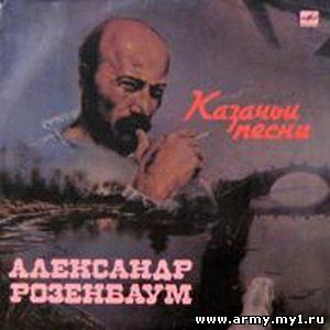 Александр Розенбаум - Казачьи песни