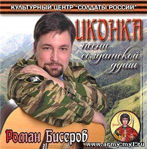 Роман Бисеров