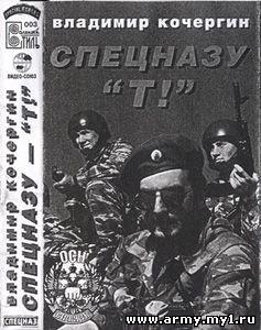 Владимир Кочергин - ''Спецназу ''Т!''