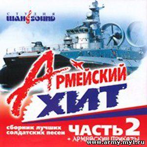 Сборник Армейский хит - 2