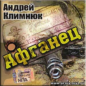 Андрей Климнюк Афганец