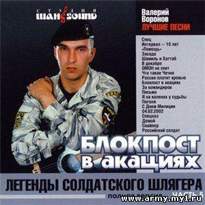 Валерий Воронов Блокпост в акациях