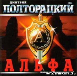Полторацкий Дмитрий Альфа