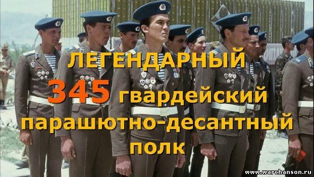 345 полк ВДВ Баграм Афганистан