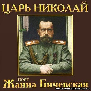 http://warchanson.ru/15/35445798.jpg