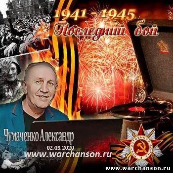 Чумаченко Александр