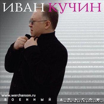 Иван Кучин (Военный альбом)