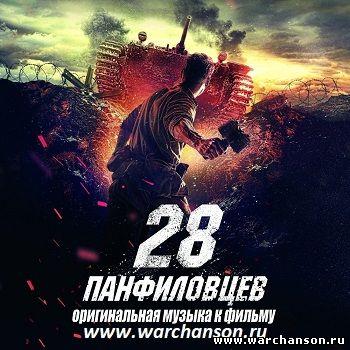 Михаил Костылев - 28 панфиловцев