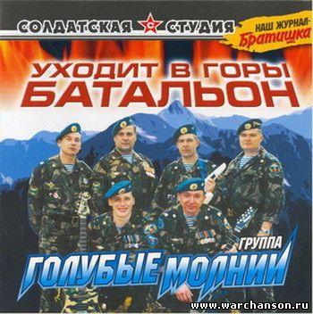 Голубые молнии - Уходит в горы батальон