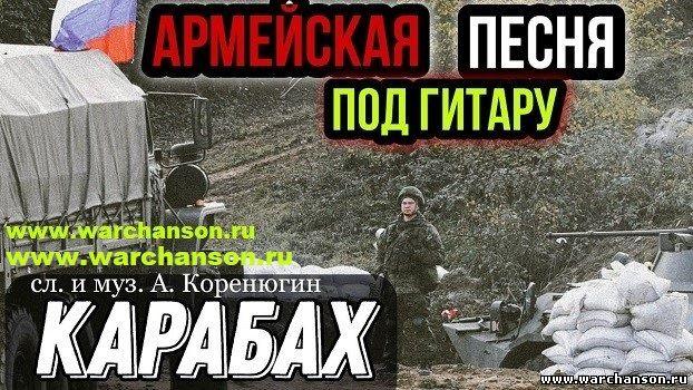 Коренюгин Александр - Степанакерт