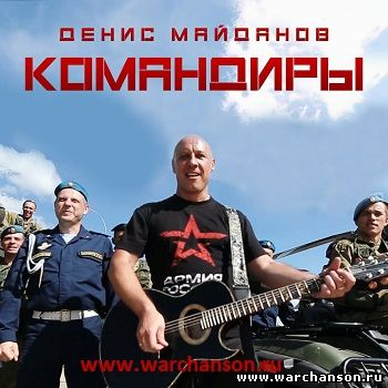 Денис Майданов (Командиры)