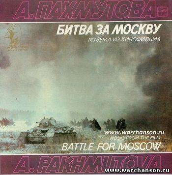 Музыка из кинофильма ''Битва за Москву''