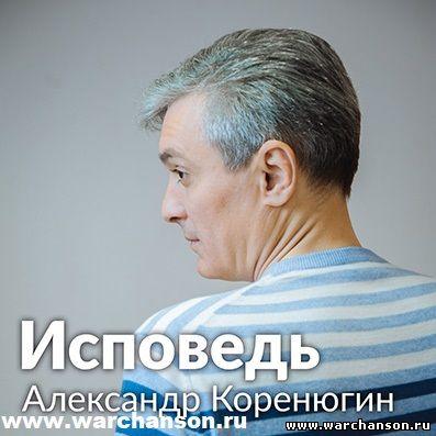 Коренюгин Александр - Исповедь 2013