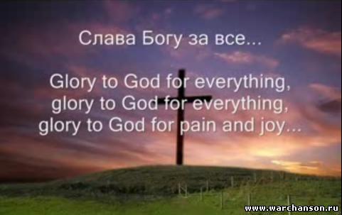 http://warchanson.ru/3/Clava_Bogy_za_Bce.jpg