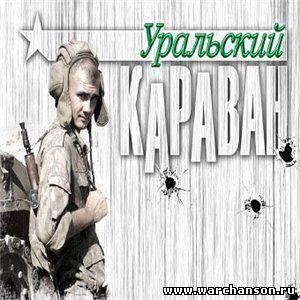 Уральский караван (2006)