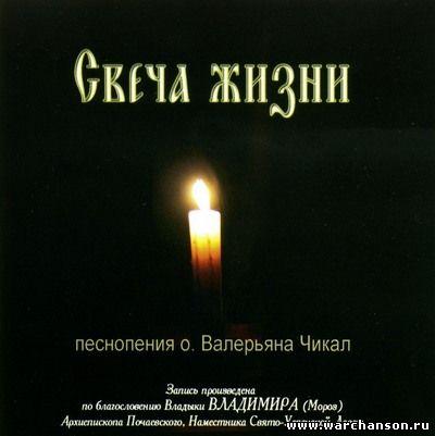 http://warchanson.ru/4/28bed9f.jpg