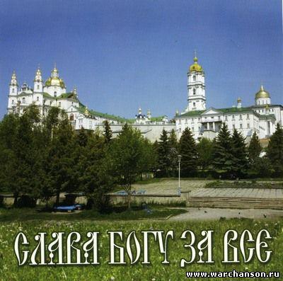 http://warchanson.ru/4/2fc1bf25.jpg