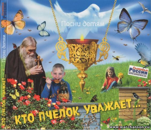 http://warchanson.ru/4/3c81f.jpg