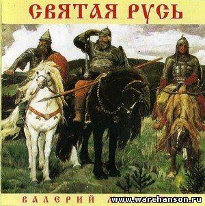 http://warchanson.ru/4/814be64ec.jpg