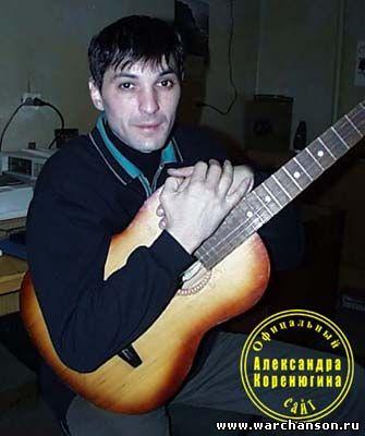 Военные песни,армейские песни,песни под гитару. - Александр Коренюгин