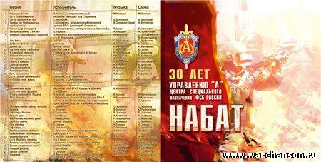 НАБАТ - 30-лет спецподразделению