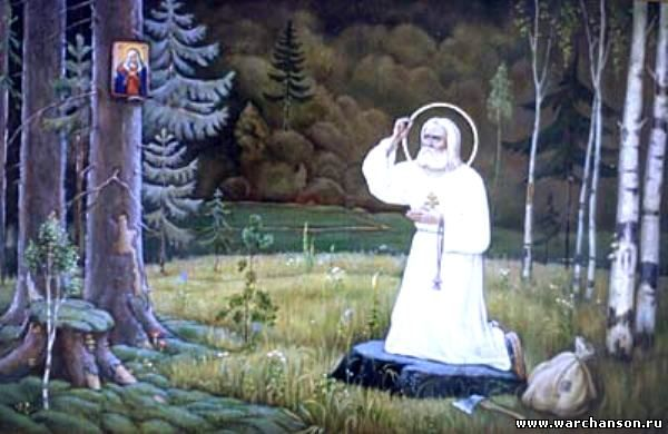 http://warchanson.ru/4/serafim_sarovskui.jpeg
