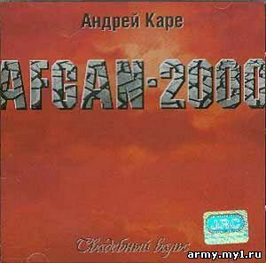 Андрей Каре - Afgan-2000 Свадебный вальс