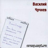 Василий Чучнев-Письма в никуда